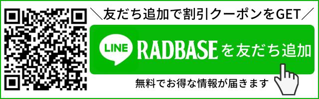 RADBASEを友だち追加