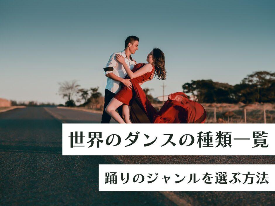 世界のダンスの種類一覧|踊りのジャンルを選ぶ方法